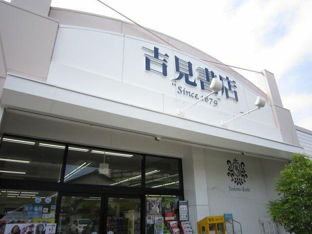 書店 吉見 株式会社吉見書店(静岡市葵区)