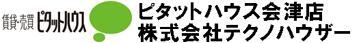 ピタットハウス会津店 (株)テクノハウザー