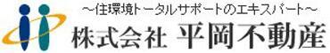 (株)平岡不動産