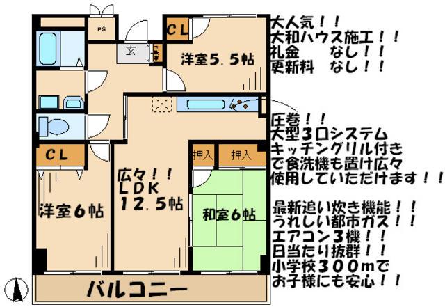 ★間取り図★