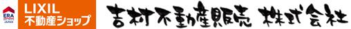 LIXIL不動産ショップ ERA吉村不動産販売 (吉村不動産販売(株))