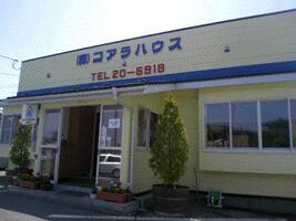 コアラ ハウス 八戸
