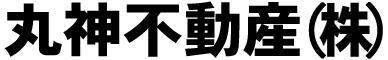 丸神不動産(株)