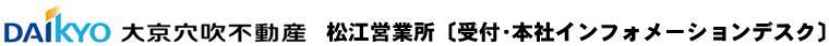 (株)大京穴吹不動産 松江営業所
