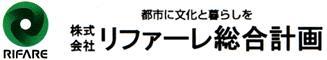 (株)リファーレ総合計画