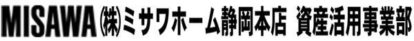 (株)ミサワホーム静岡