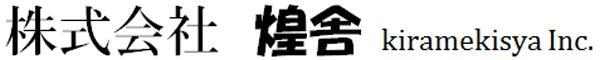 (株)煌舎 kiramekisya