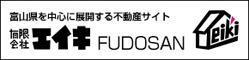 (有)エイキ FUDOSAN