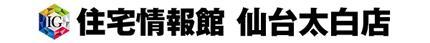 住宅情報館(株) 仙台太白店