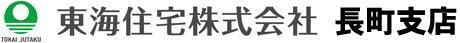 東海住宅(株)長町支店