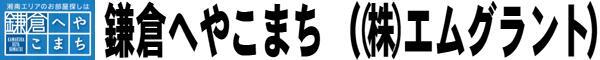 鎌倉へやこまち ((株)エムグラント)