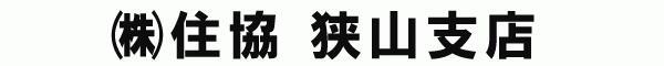 (株)住協 狭山支店