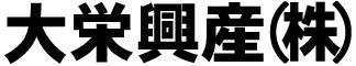 大栄興産(株)