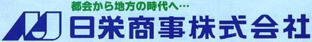 日栄商事(株)