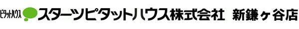スターツピタットハウス(株) 新鎌ヶ谷店