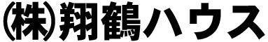 (株)翔鶴ハウス