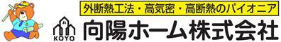 向陽ホーム(株)