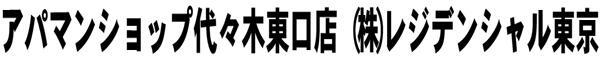 アパマンショップ代々木東口店 (株)レジデンシャル東京