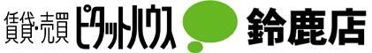 ピタットハウス鈴鹿店 (株)フラット