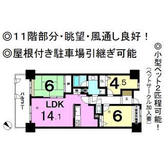 瀬戸水野パークホームズ 11階 3LDK
