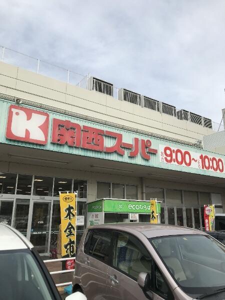 関西 スーパー 名谷