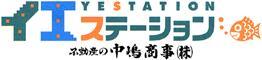 イエステーション糸島店 中嶋商事(株)