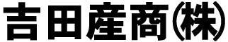 吉田産商(株)