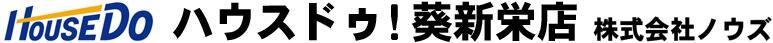 ハウスドゥ!葵新栄店 (株)ノウズ