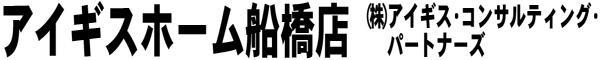 アイギスホーム船橋店 (株)アイギス・コンサルティング・パートナーズ