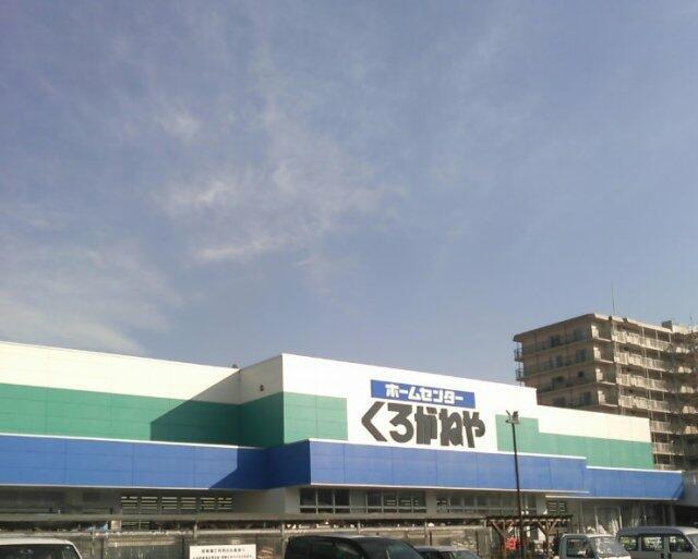 海老名 くろがねや 海老名市のホームセンターやDIYなど全10軒の店舗情報|神奈川ホームセンターマップ