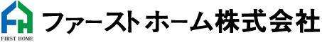 ファーストホーム(株)