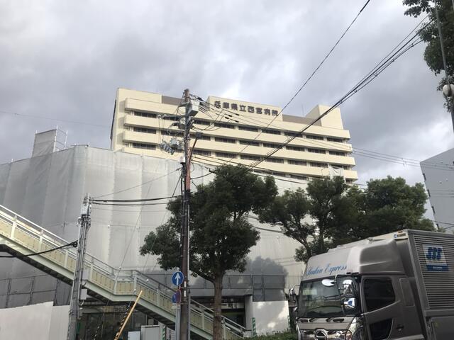 県立 病院 兵庫 西宮