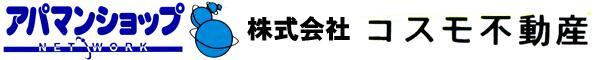 (株)コスモ不動産