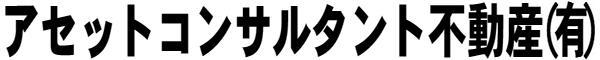 アセットコンサルタント不動産(有)