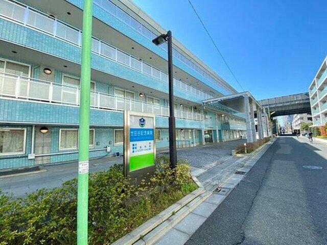 世田谷 記念 病院
