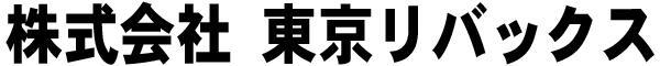 (株)東京リバックス