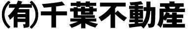 (有)千葉不動産