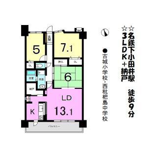 宝マンション小田井 3階 3SLDK