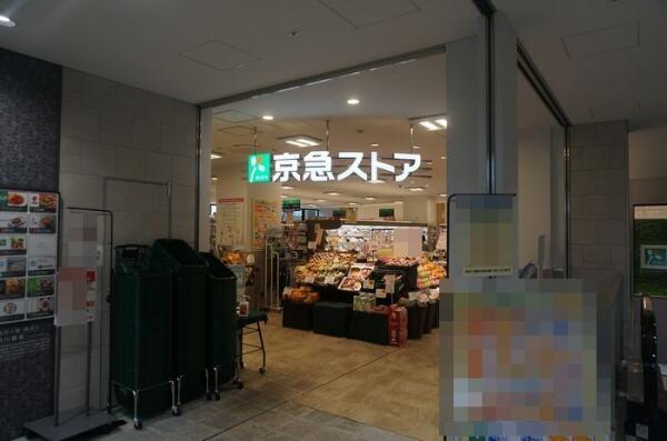 金沢 八景 京 急 ストア