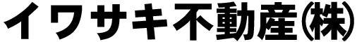 イワサキ不動産(株)