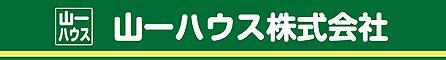 山一ハウス(株)