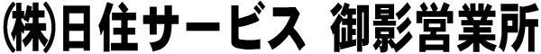 (株)日住サービス 御影営業所