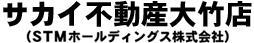 サカイ不動産 大竹店 STMホールディングス(株)