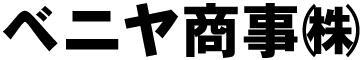 ベニヤ商事(株)
