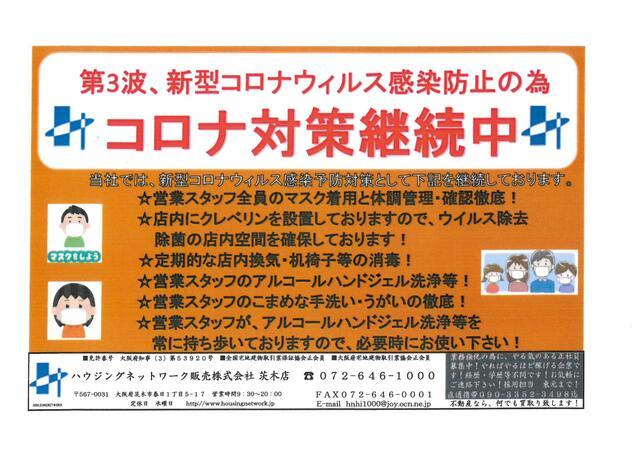 コロナ 者 ウイルス 感染 市 茨木