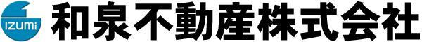 和泉不動産(株)