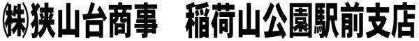 (株)狭山台商事 稲荷山公園駅前支店