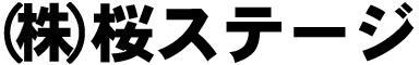 (株)桜ステージ