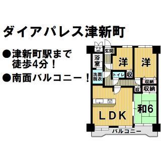 ダイアパレス津新町 4階 3LDK
