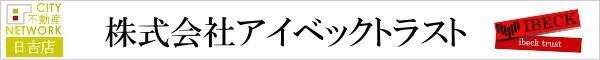 (株)アイベックトラスト